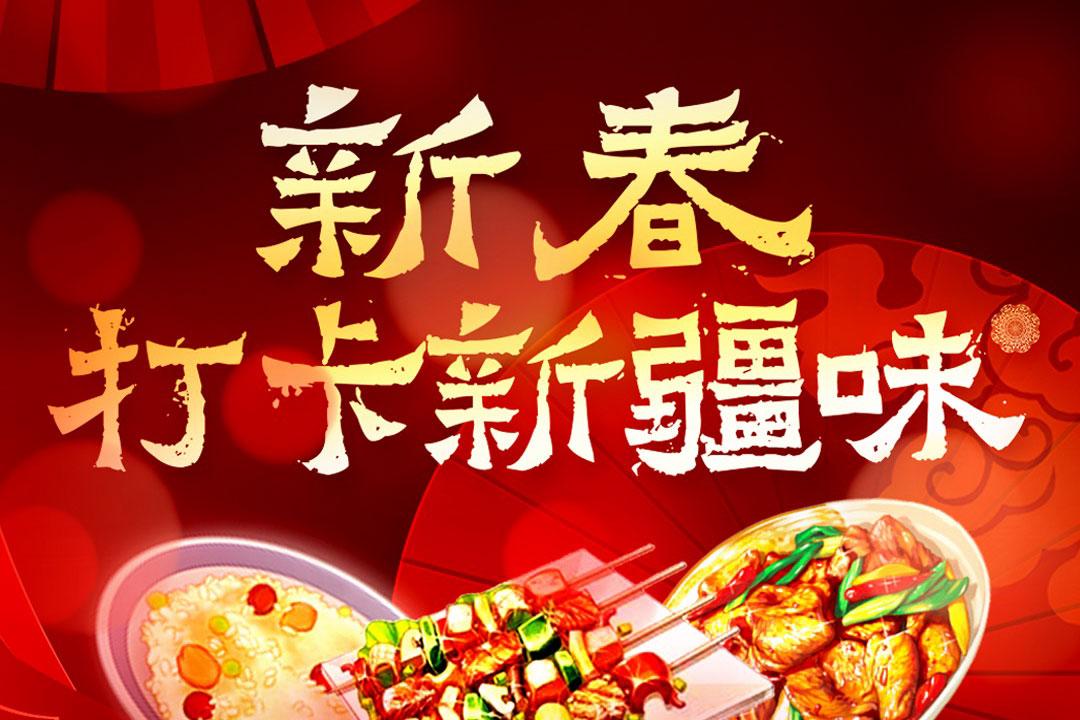 """牛年春节""""新"""" 意浓——新春打卡新疆味"""